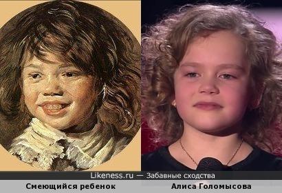 "Смеющийся ребенок на картине Франса Халса и Алиса Голомысова на проекте ""Голос"