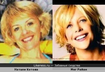 Натали Котова и Мег Райан