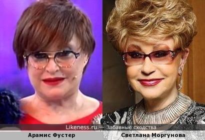 Арамис Фустер и Светлана Моргунова