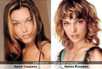 Юлия Такшина и Милла Йовович
