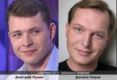 Дмитрий Лукин и Данила Перов