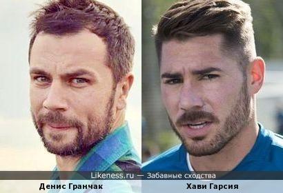 Денис Гранчак и Хави Гарсия