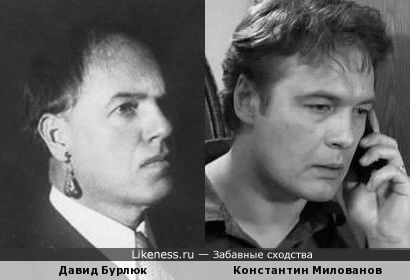 Давид Бурлюк и Константин Милованов