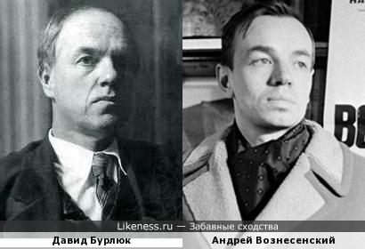 Давид Бурлюк и Андрей Вознесенский