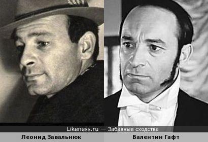 Леонид Завальнюк и Валентин Гафт