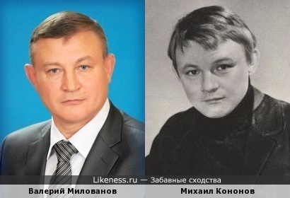 Валерий Милованов и Михаил Кононов