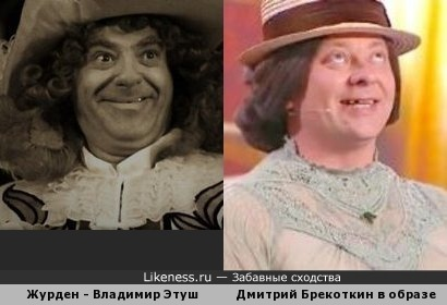 Владимир Этуш и Дмитрий Брекоткин