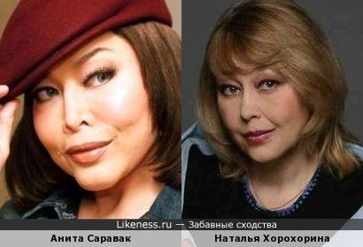 Анита Саравак и Наталья Хорохорина