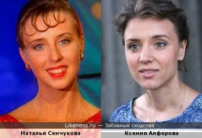 Наталья Сенчукова и Ксения Алферова