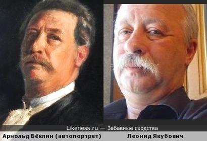 Арнольд Бёклин и Леонид Якубович
