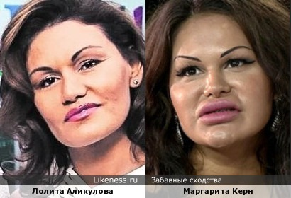 Лолита Андреева и Маргарита Керн