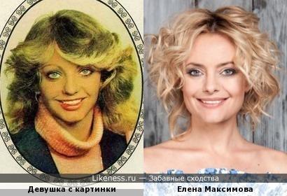 Девушка с переводной картинки напомнила Елену Максимову