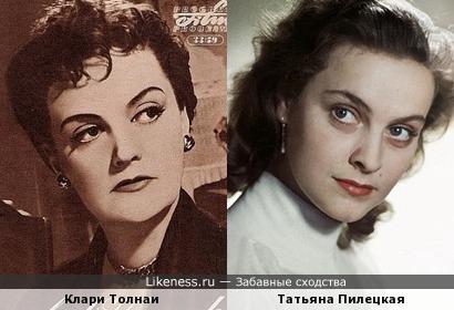 Клари Тольнаи и Татьяна Пилецкая