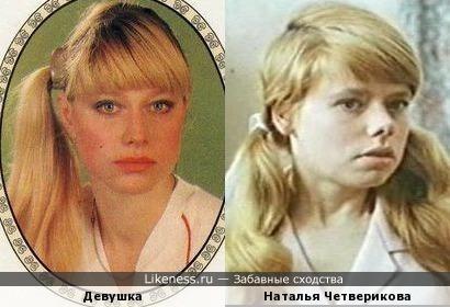 Девушка на переводной картинке из ГДР напомнила актрису Наталью Четверикову