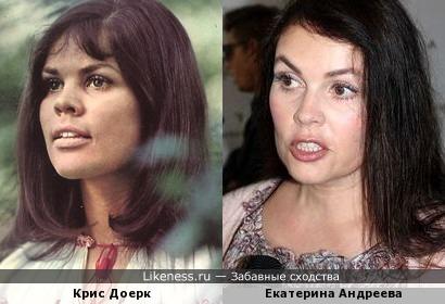 Крис Доерк и Екатерина Андреева