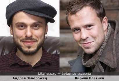Андрей Запорожец и Кирилл Плетнёв