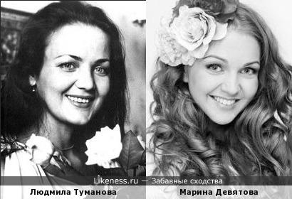 Людмила Туманова и Марина Девятова