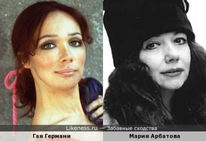 Гая Германи и Мария Арбатова