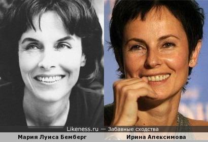 Мария Луиса Бемберг и Ирина Апексимова
