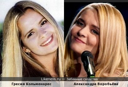 Гресия Кольменарес и Александра Воробьёва