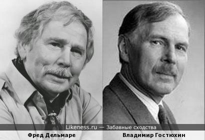 Фред Дельмаре и Владимир Гостюхин