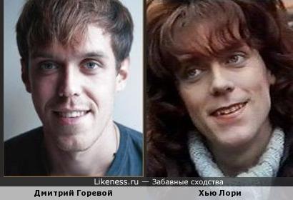 Дмитрий Горевой и Хью Лори