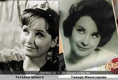 Татьяна Шмыга и Тамара Миансарова