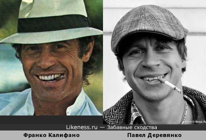Франко Калифано и Павел Деревянко