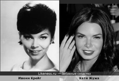 Ивонн Крейг и Катя Жужа