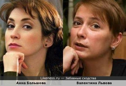 Анна Большова и Валентина Львова