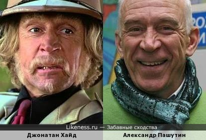 Джонатан Хайд и Александр Пашутин