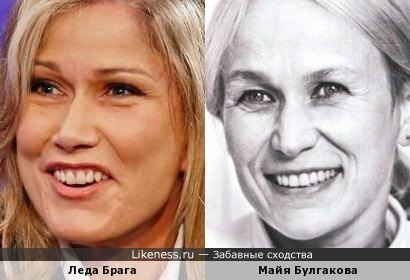 Леда Брага и Майя Булгакова