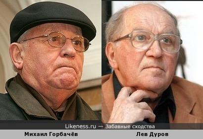 Михаил Горбачёв и Лев Дуров
