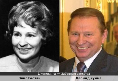 Элис Гостли и Леонид Кучма