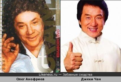 Олег Анофриев и Джеки Чан