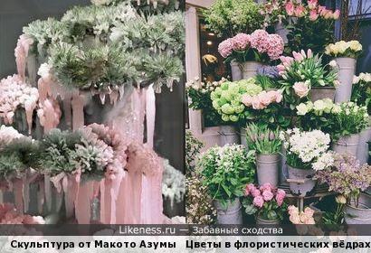Скульптура от Макото Азумы и цветы в флористических вёдрах