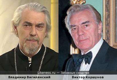 Владимир Вигилянский и Виктор Коршунов