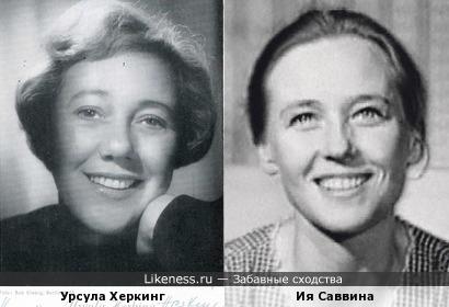 Урсула Херкинг и Ия Саввина