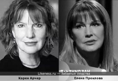 Карен Арчер и Елена Проклова