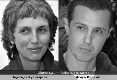 Надежда Кузнецова и Игорь Верник