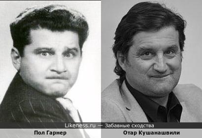 Пол Гарнер и Отар Кушанашвили