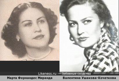 Марта Фернандес Миранда де Батиста и Валентина Ушакова-Кочеткова