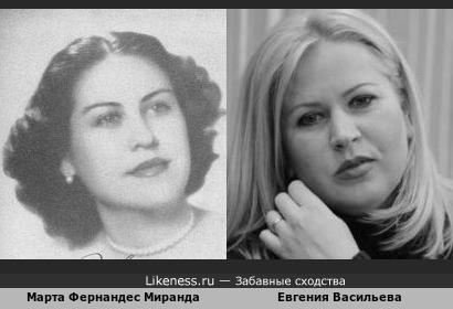 Марта Фернандес Миранда де Батиста и Евгения Васильева