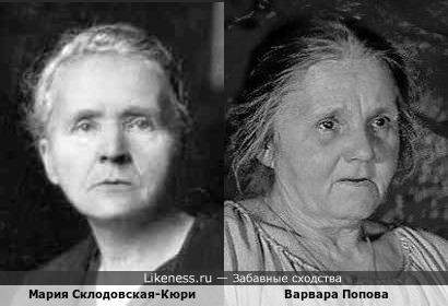 Мария Склодовская-Кюри и Варвара Попова