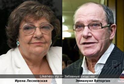Ирена Лесневская и Эммануил Виторган