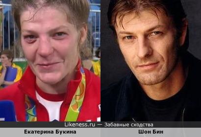 Екатерина Букина и Шон Бин