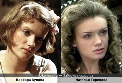 Барбара Зукова и Наталья Терехова