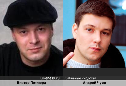 Виктор Петлюра и Андрей Чуев