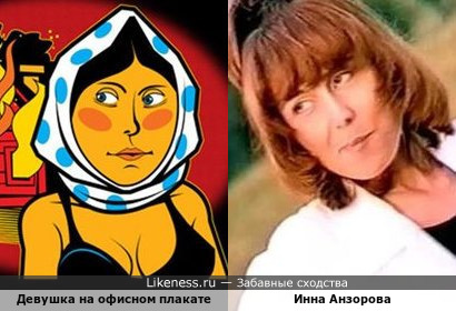 Девушка на офисном плакате похожа на Инну Анзорову