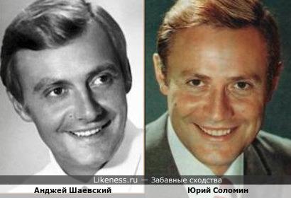 Анджей Шаевский и Юрий Соломин